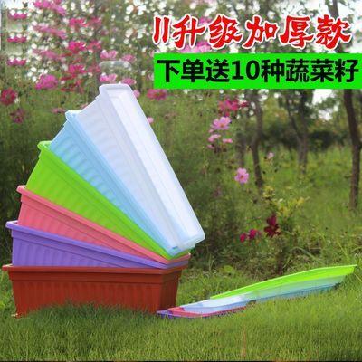 新款阳台室内蔬菜种植塑料花盆种菜盆长方形特大号加厚养花种菜