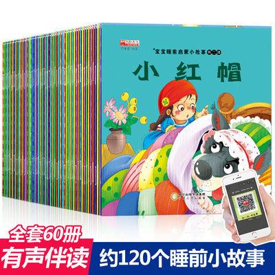 60本儿童睡前故事书注音宝宝绘本幼儿图书 0-6岁早教书籍启蒙读物