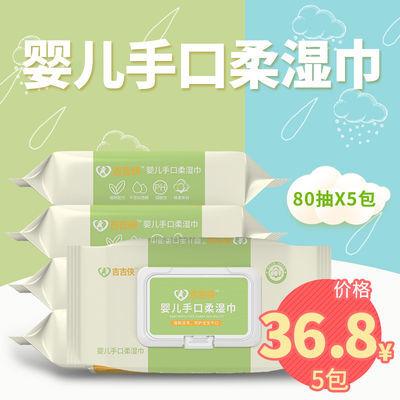 吉吉侠婴儿湿巾纸新生儿手口专用宝宝幼儿湿纸巾80抽5包带盖