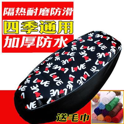 电动车坐垫套踏板座套车摩托车坐防晒可水洗防雨座垫套 皮革坐垫