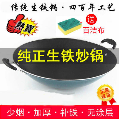 陆川老式铸铁生铁炒菜锅圆底无涂层双耳铁锅不粘锅煤燃气家用煎锅