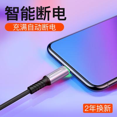 爆款【充满断电】苹果数据线快充6s/7手机8plus正品x智能自动充电