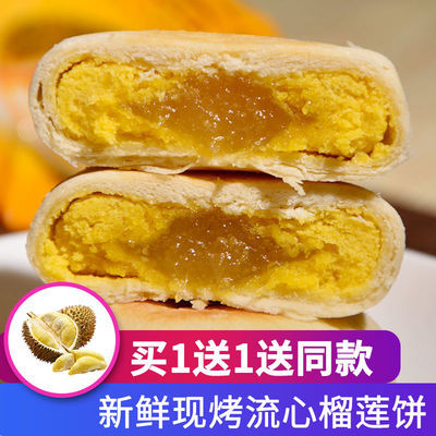 【买1送1】流心榴莲饼越南风味网红糕点心早餐散装猫山王榴莲酥饼