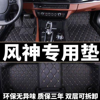 东风风神全包围丝圈皮革汽车脚垫 ax7e70 ax5 ax3a60s30l60a30ax4