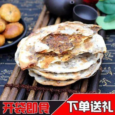 现做黄山特产梅干菜扣肉烧饼75g/梅干菜锅盔碳烤饼网红零食小吃