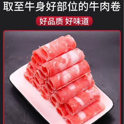 送火锅料)新鲜肥牛卷2斤内蒙雪花肉片生鲜调理牛肉涮火锅食材