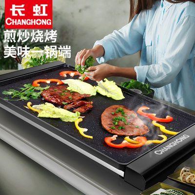 爆款长虹电烤炉烧烤家用烧烤炉韩式无烟电烤盘不粘锅烤肉锅烤鱼干