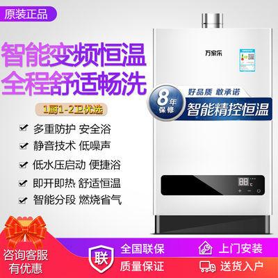 万家乐[8年保修包安装]燃气热水器家用洗澡天然气液化煤气12-16升