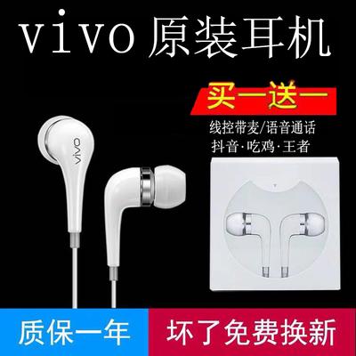 爆款vivo原装耳机XE710x9x21x20x7x6x5y79y83y66y67通用线控耳机