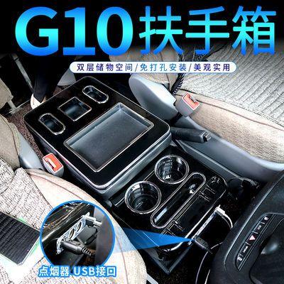 上汽大通G10改装扶手箱大通G10专用扶手箱改装件前排中央配件装饰