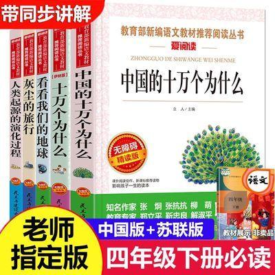 快乐读书吧十万个为什么全套正版小学生四年级下册语文课外阅读书