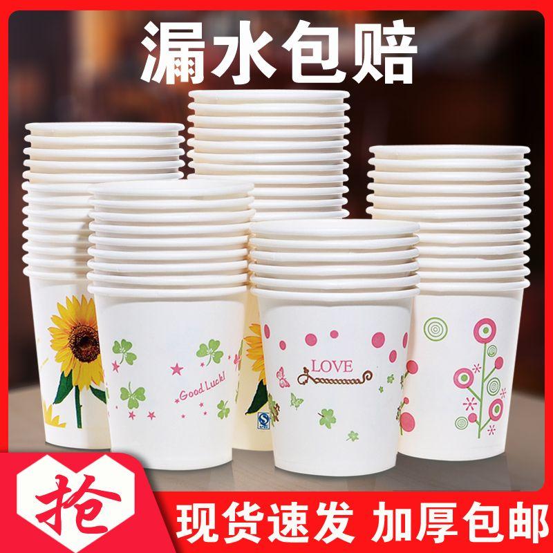 特价纸杯一次性杯子加厚口杯批发商用家用办公可定制logo整箱包邮的细节图片0