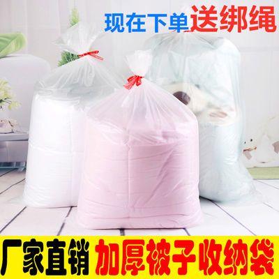 被子收纳袋棉被透明打包袋衣物防尘袋搬家神器加厚棉被平口收纳袋