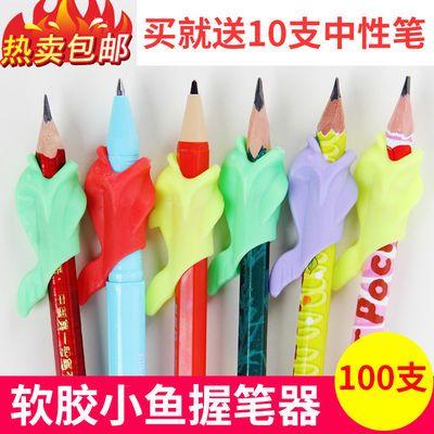 写字姿势矫正器抓笔器送铅笔握笔器矫正器小学生儿童软握笔器幼儿