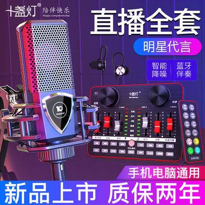 爆款十盏灯Q8-G1声卡套装手机专用直播设备电脑通用主播唱歌快手