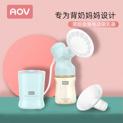 AOV 香港安姆特电动吸奶器锂电池充电款自动挤奶器