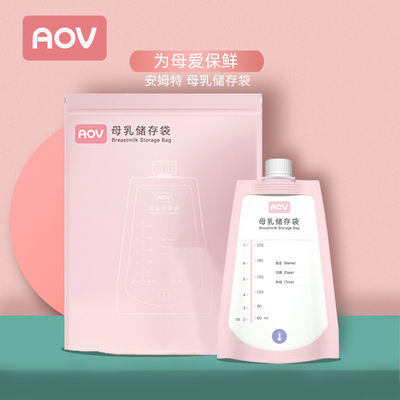 AOV 安姆特直吸储奶袋母乳保鲜袋多功能存奶袋可链接吸奶器