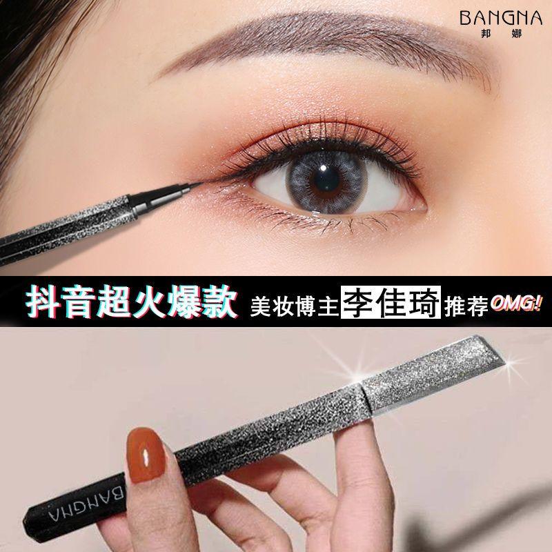 酷黑眼线笔持久防水防汗不晕染大眼彩妆初学者正品眼线液笔化妆品