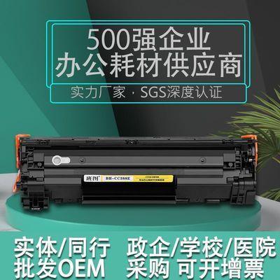 惠普HP LaserJet P1007墨盒 P1008打印机CC388A 易加粉硒鼓粉盒