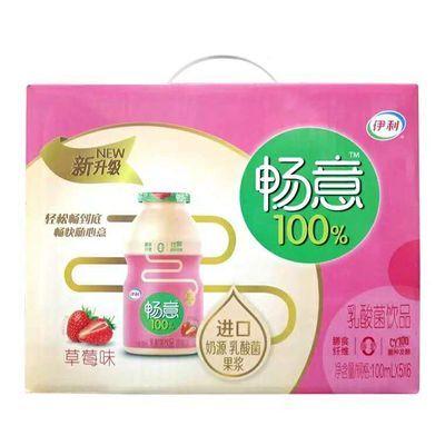伊利畅意100%乳酸菌饮品原味草莓味100ml*20瓶整箱牛奶批发包邮