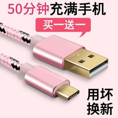 【买1送1】快充安卓数据线华为vivo充电线红小米oppo手机适用加长