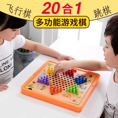 2020新款飞行棋跳棋五子棋斗兽棋蛇棋类儿童象棋军旗小学生多功能