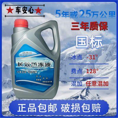 车安心汽车长效防冻液红色绿色颜色混用四季通用发动机冷却液