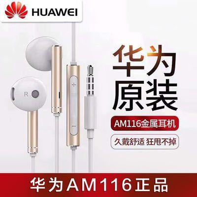 爆款Huawei华为原装正品Mate畅享nova荣耀P30半入耳耳机华为平板