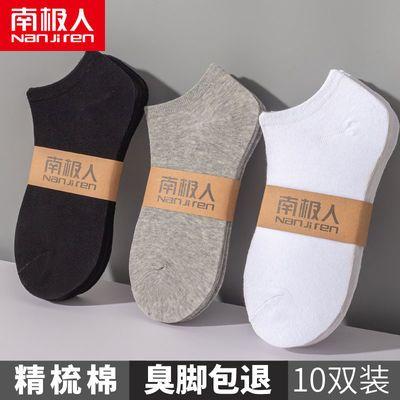 南极人5双10双装袜子男短袜夏季低帮薄款隐形浅口船袜中筒棉袜子