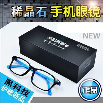 爱大爱手机眼镜防蓝光稀晶石防辐射防疲劳儿童正品W5182AR