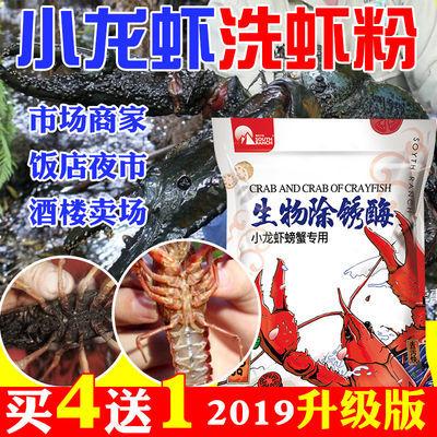 洗虾粉小龙虾螃蟹生物除锈酶黑壳小龙虾清洗剂洗莲藕去污粉洗虾粉
