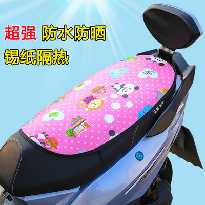 通用型防晒垫防晒防水电动车坐垫片摩托车隔热坐垫套子加厚大小