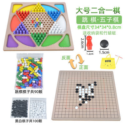 2020新款跳棋 飞行棋五子棋斗兽棋桌面游戏多功能棋儿童学生益智