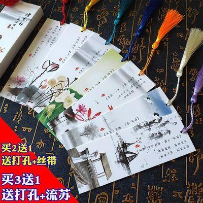创意国学古诗词书签复古典中国风精美带流苏纸质学生用古风小礼品