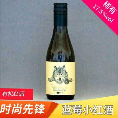 林海雪原蓝莓冰酒 长白山野生蓝莓小冰酒12瓶*180ml/箱