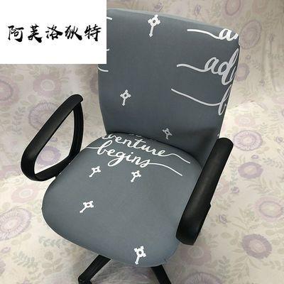 电脑椅椅套通用椅套电脑椅套罩电竞升降坐垫转椅可爱套罩