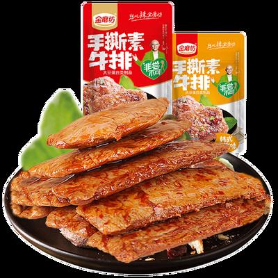 金磨坊 手撕素牛排50包香辣素肉卷豆腐干豆干小吃零食10包可选