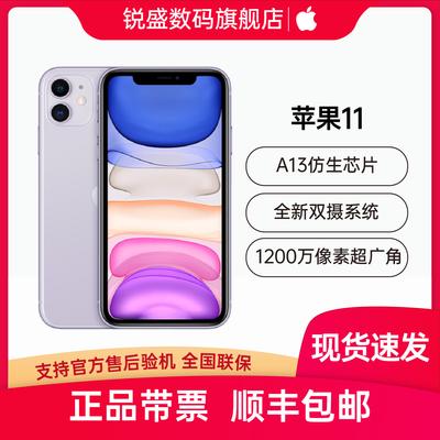 【全新国行正品带票】Apple iPhone 11 苹果全网通4G手机