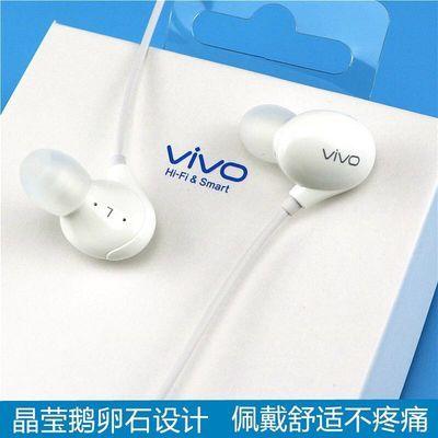 2020爆款vivo原装耳机X9 X20 X21 X23 Y97 Y85入耳式原配线控通用