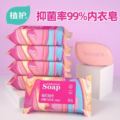 抑菌率99%内衣肥皂批发男女洗衣皂洗内裤皂去血渍污渍不伤手果香