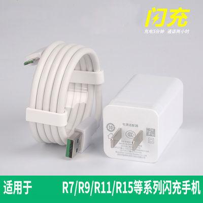 适用于OPPOr9r7Plusr15r9sr11sPlus手机快充闪充数据线充电器线