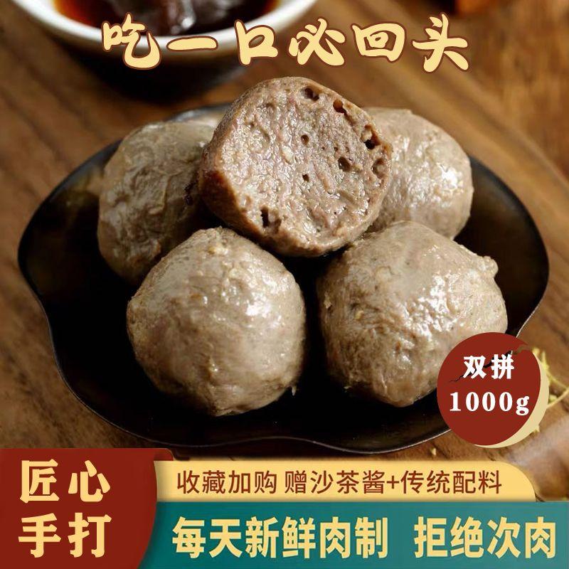 正宗潮汕牛肉丸牛筋丸纯手工汕头手打丸火锅食材烧烤丸子生鲜食材