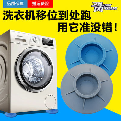 洗衣机吸盘脚防滑减震脚垫LG滚筒通用橡胶固定器防移位防跑脚垫子