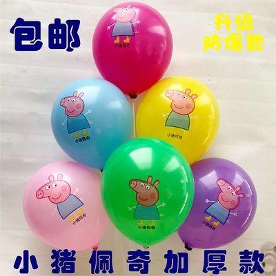 加厚小猪佩奇气球儿童节多款彩色卡通可爱玩具微商小礼物批发免邮
