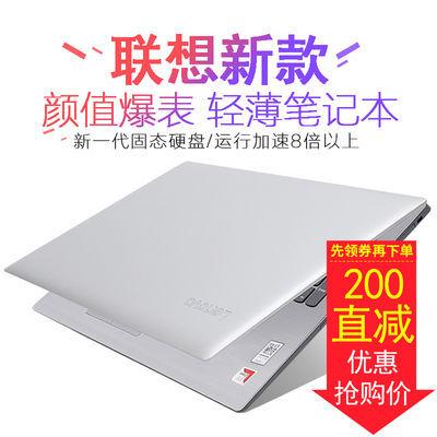 【联想全新正品】笔记本电脑330 2019款超薄便携学生15.6英寸手提