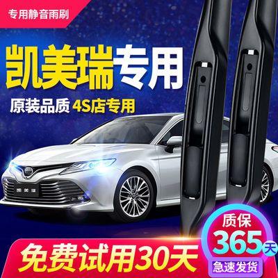 丰田凯美瑞雨刮器原厂第八代原装无骨七代胶条六代雨刮片条雨刷器