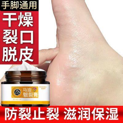 手足裂口手脚干燥开裂脱皮脚裂脚后跟干裂防裂膏防干裂护手护脚霜