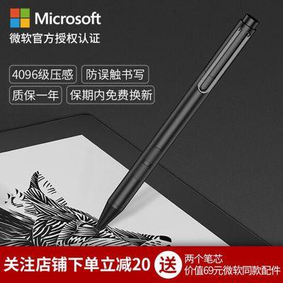 悟己微软Surfac触控笔Pen Pro/6/5/go/book4096级压感电磁手写笔