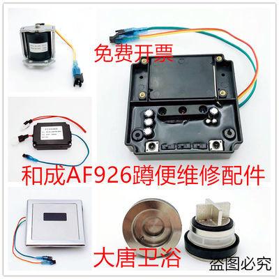 和成AF926蹲便感应器面板总成电磁阀大便冲洗阀线路板变压器阀芯