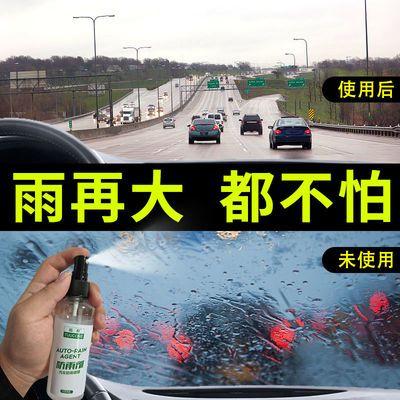 汽车防雨剂车窗后视镜倒车镜通用驱水剂前挡风玻璃防雾剂贴膜镀膜